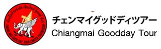 chiangmai goodday tour ,チェンマイ, グッドディツアー , おすすめツアー , 旅行 , ツア , ゴルフ , の日本人ツアー, のタクシーサービス ,の格安ツアー Logo